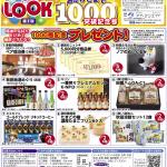 集合広告LOOK 1,000号突破