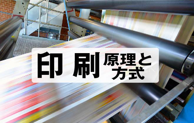 印刷の原理と方式