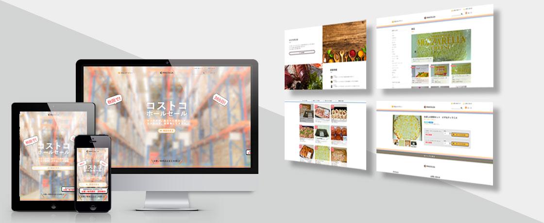 ECサイトの具体例