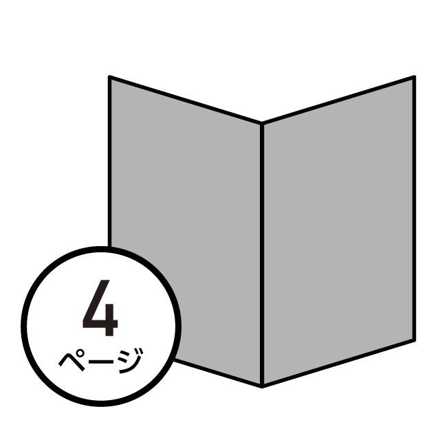 二つ折りタイプの仕様