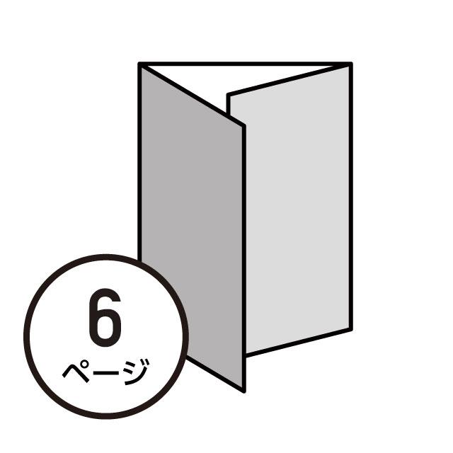 巻三つ折タイプの仕様