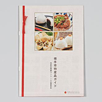 特産品カタログ