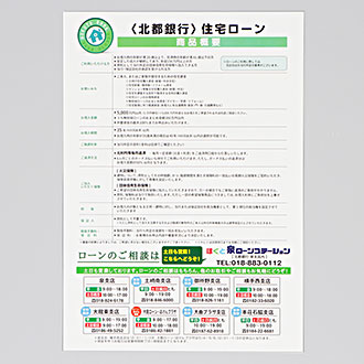 サービス紹介フライヤー