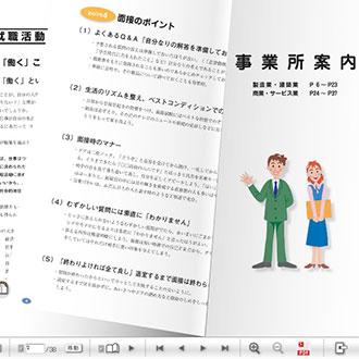 事業所ガイドブック