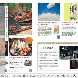 物産品カタログ