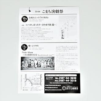 イベント(演劇) 告知フライヤー