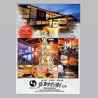 コース料理紹介チラシ