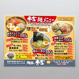 飲食メニュー表