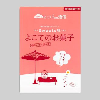 物産品紹介カタログ
