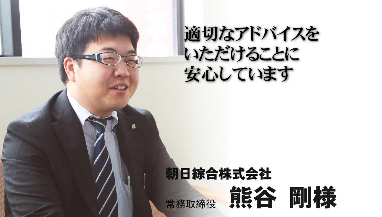 朝日綜合株式会社