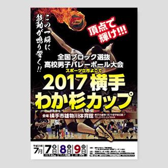 スポーツ大会告知ポスター