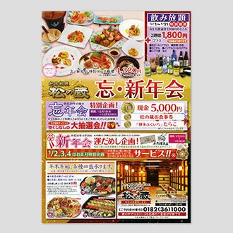 忘年会・新年会プラン&イベント紹介チラシ