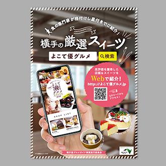 Webサイト宣伝ポスター