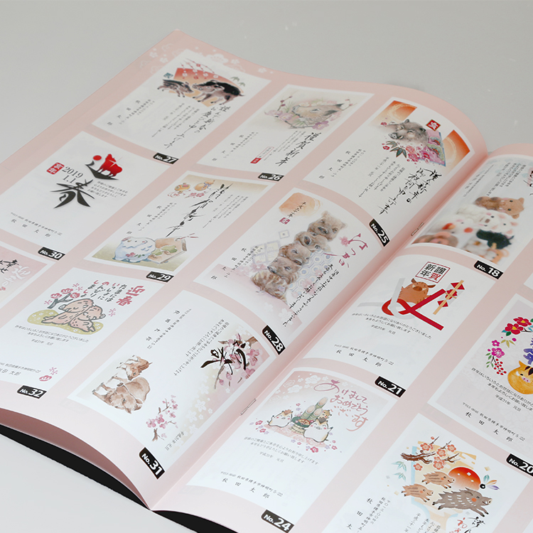 年賀状カタログ