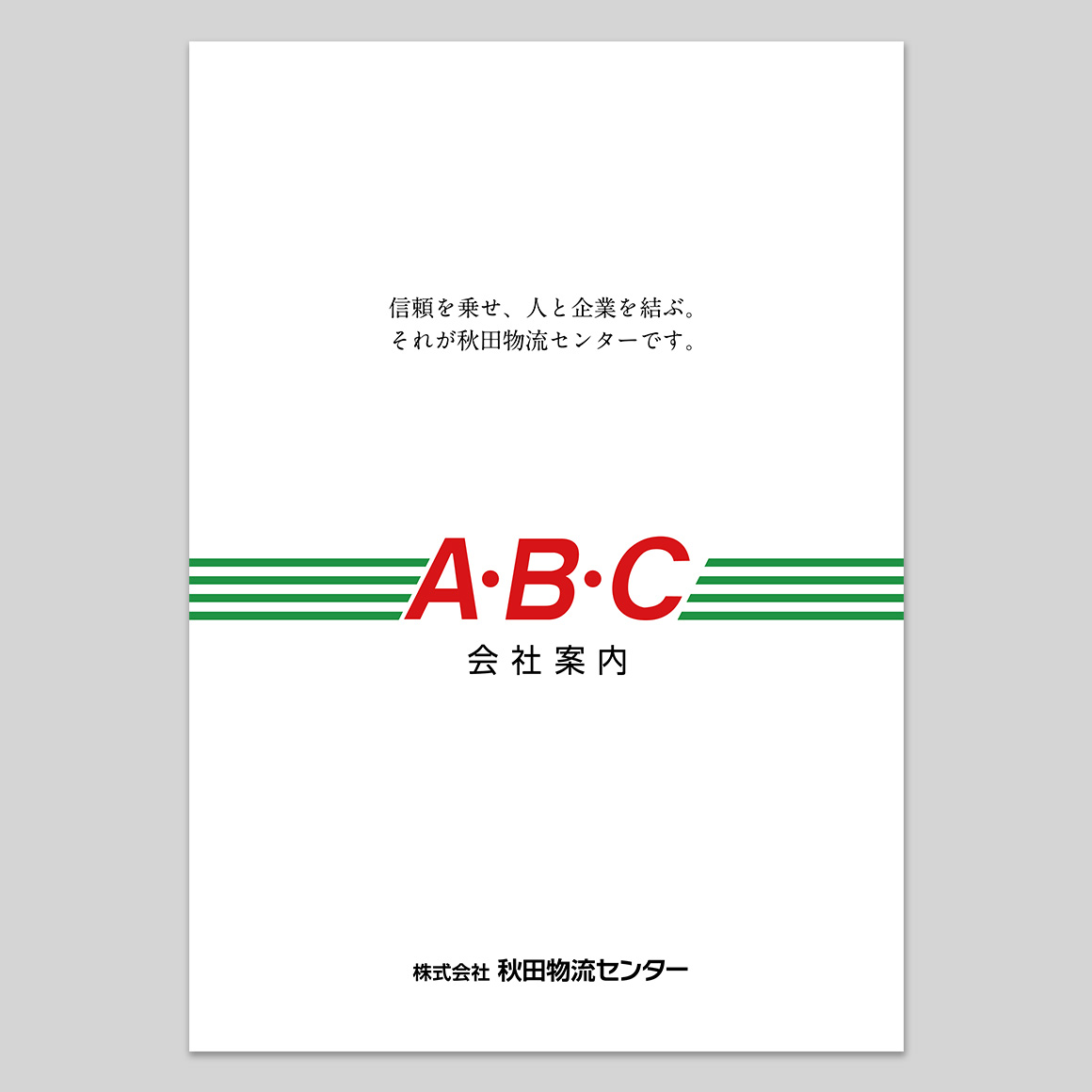 事業紹介パンフレット