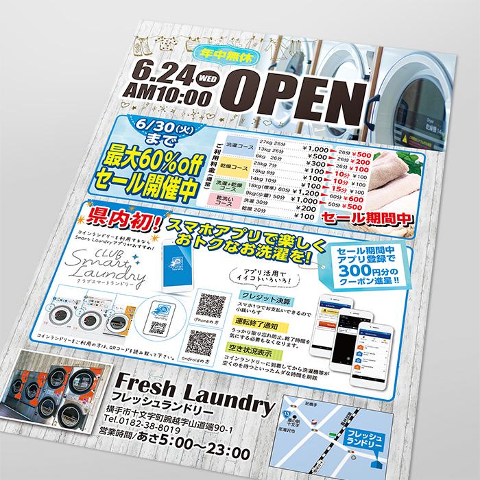 店舗紹介 折込チラシ
