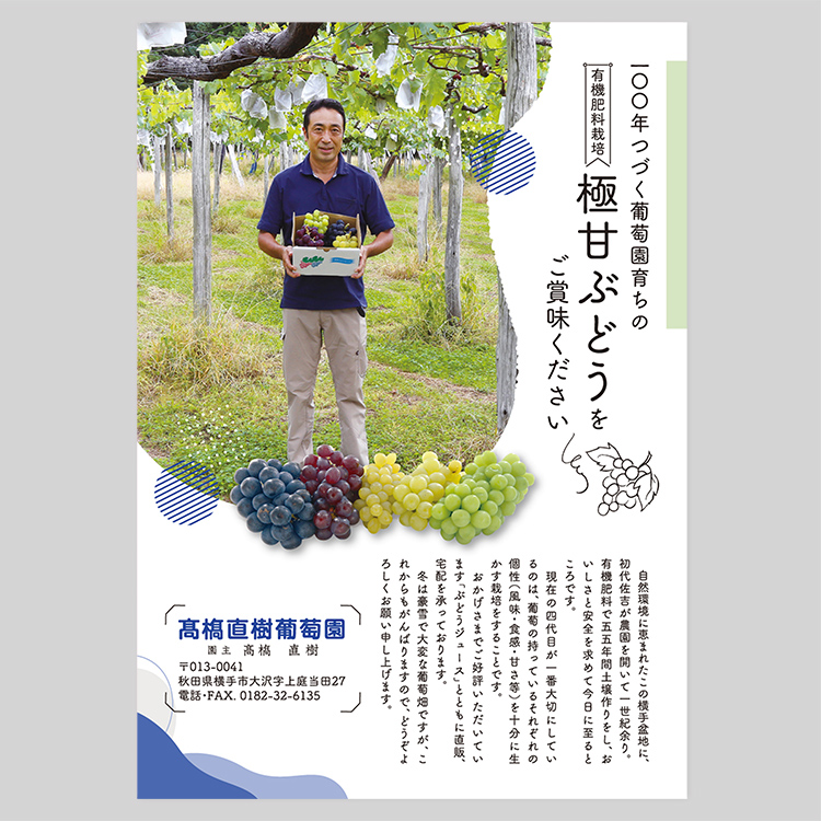 商品同梱用 商品紹介&事業所紹介チラシ